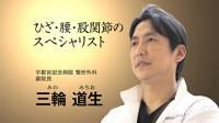 ひざ・腰・股関節のスペシャリスト|あなたの名医を動画で探せる「ザ ドクターズ」