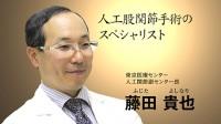 人工股関節手術のスペシャリスト|あなたの名医を動画で探せる「ザ ドクターズ」