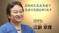 芸術的な乳房再建で患者の笑顔を取り戻す|あなたの名医を動画で探せる「ザ ドクターズ」