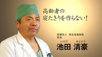 高齢者の寝たきりを作らない!|あなたの名医を動画で探せる「ザ ドクターズ」