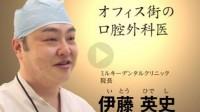 オフィス街の口腔外科医|あなたの名医を動画で探せる「ザ ドクターズ」