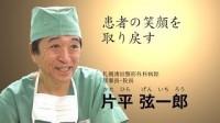 人工膝関節で患者の笑顔を取り戻す|あなたの名医を動画で探せる「ザ ドクターズ」