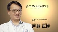 海外でも活躍する「手」のスペシャリスト|あなたの名医を動画で探せる「ザ ドクターズ」