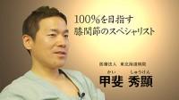 100%を目指す膝関節のスペシャリスト|あなたの名医を動画で探せる「ザ ドクターズ」