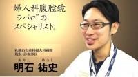 婦人科腹腔鏡(ラパロ)のスペシャリスト|あなたの名医を動画で探せる「ザ ドクターズ」