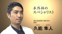Vol.25 東北海道病院 整形外科 部長 久能隼人|あなたの名医を動画で探せる「ザ ドクターズ」