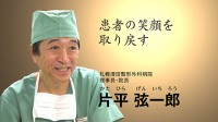 Vol.04 札幌清田整形外科病院 理事長・院長 片平弦一郎|あなたの名医を動画で探せる「ザ ドクターズ」