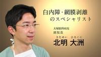【The Doctors】Vol.31 大塚眼科病院 副院長 北明 大洲|あなたの名医を動画で探せる「ザ ドクターズ」