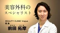 札幌ル・トロワ ビューティクリニックVogue 院長 前田拓摩|あなたの名医を動画で探せる「ザ ドクターズ」