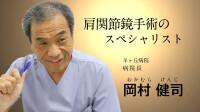 【The Doctors】Vol.35 羊ヶ丘病院 整形外科 病院長  岡村健司|あなたの名医を動画で探せる「ザ ドクターズ」