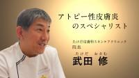 【The Doctors】Vol.40たけだ皮膚科スキンケアクリニック 院長 武田修|あなたの名医を動画で探せる「ザ ドクターズ」