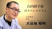 【The Doctors】Vol.41 山田眼科 院長 大谷地裕明|あなたの名医を動画で探せる「ザ ドクターズ」
