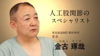 【The Doctors】Vol.42 東北海道病院 整形外科 部長 金古琢哉|あなたの名医を動画で探せる「ザ ドクターズ」
