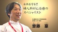 女性を守る!婦人科がん治療のスペシャリスト|あなたの名医を動画で探せる「ザ ドクターズ」