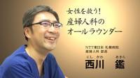 女性を救う!産婦人科のオールラウンダー|あなたの名医を動画で探せる「ザ ドクターズ」