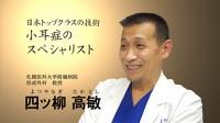 日本トップクラスの技術!小耳症のスペシャリスト|あなたの名医を動画で探せる「ザ ドクターズ」