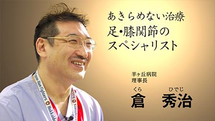 羊ヶ丘病院 整形外科 理事長 倉秀治|あなたの名医を動画で探せる「ザ ドクターズ」