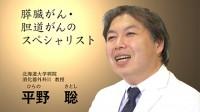 膵臓がん・胆道がんのスペシャリスト|あなたの名医を動画で探せる「ザ ドクターズ」