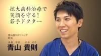 拡大歯科治療で笑顔を守る!若手ドクター|あなたの名医を動画で探せる「ザ ドクターズ」