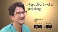患者の願いを叶える!歯科医の匠|あなたの名医を動画で探せる「ザ ドクターズ」