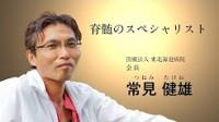 脊髄のスペシャリスト|あなたの名医を動画で探せる「ザ ドクターズ」