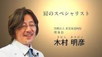 肩関節のスペシャリスト|あなたの名医を動画で探せる「ザ ドクターズ」