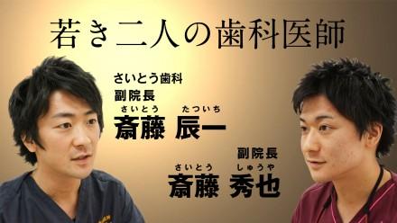 さいとう歯科 副院長 斎藤辰一 斎藤秀也|あなたの名医を動画で探せる「ザ ドクターズ」