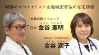 【The Doctors】Vol.36 札幌麻酔クリニック 院長 金谷憲明 副院長 金谷潤子|あなたの名医を動画で探せる「ザ ドクターズ」