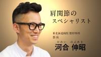 【The Doctors】Vol.38 東北海道病院 整形外科 部長 河合伸昭|あなたの名医を動画で探せる「ザ ドクターズ」