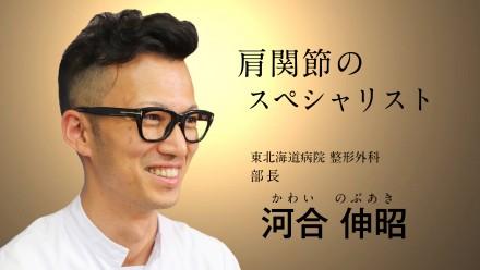 【The Doctors】Vol.38 東北海道病院 整形外科 部長 河合伸昭 あなたの名医を動画で探せる「ザ ドクターズ」