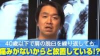 40歳以下の患者さんで、肩の脱臼を繰り返して、痛みが無いからといって放置している方はいませんか?|あなたの名医を動画で探せる「ザ ドクターズ」