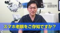 【The Doctors】Vol.37 札幌かとう眼科 院長 加藤祐司(知恵袋)|あなたの名医を動画で探せる「ザ ドクターズ」